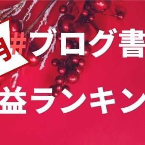 ブログ書け収益ランキング100【2020年12月】
