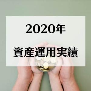 2020年ほったらかし資産運用の実績公開