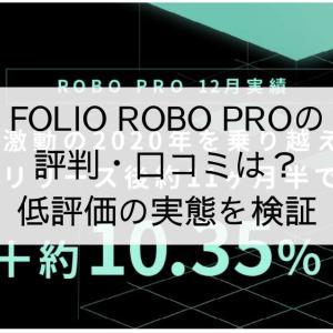 FOLIO ROBO PROの評判・口コミは?低評価の実態を検証