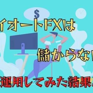 トライオートFXは儲からない!?200万円で1年間運用してみた結果と本音
