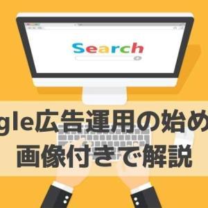 【Google】リスティング(検索)広告の始め方を画像付きで解説