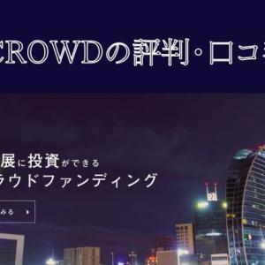 TECROWD(テクラウド)の評判・口コミは?海外不動産への投資はハイリスク?