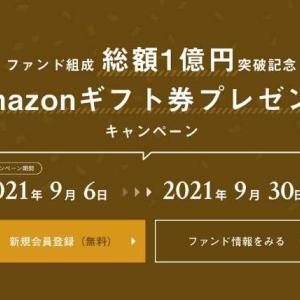 アマギフがもらえるTECROWD(テクラウド)総額1億円突破キャンペーン