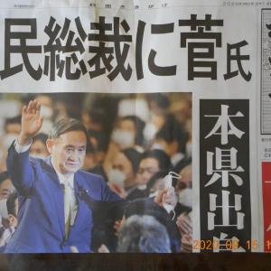 昨日は秋田県から自民党総裁が選出された記念すべき1日だった