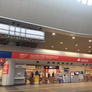 1泊2日 福岡旅行