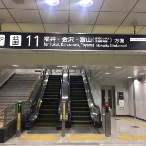一泊二日 金沢旅行(その1)