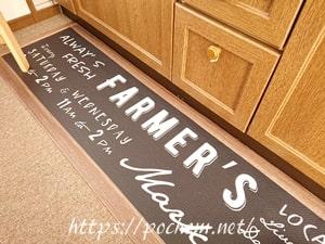 キッチンの床を整える&キッチンマットを新調