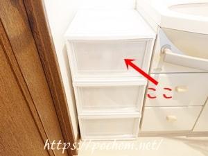 洗面台の横に置いた収納ケースの「上段」を整える