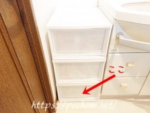 洗面台の横に置いた収納ケースの「下段」を整える