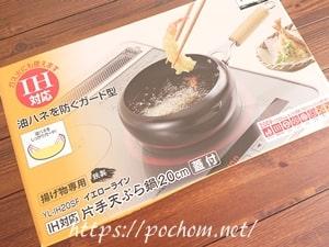 天ぷら鍋が届いたので配置換えを
