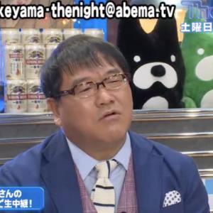 カンニング竹山、和田アキ子誕生会の生中継に戦々恐々「メチャクチャヤバいよ!!」