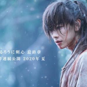 「るろうに剣心」最終章2部作が2020年夏に公開決定!「剣心にとって一番重要なエピソード」