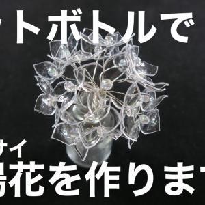動画 ペットボトルで紫陽花を作る