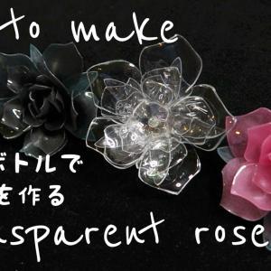 【動画】ペットボトルでバラを作ろう