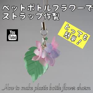 【動画】透明な花と葉っぱのストラップ、キーホルダー、チャームの作り方