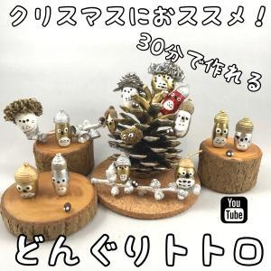 【クリスマス版】どんぐりトトロの作り方