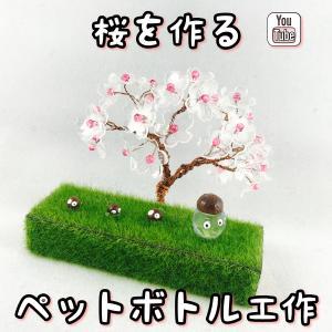 ペットボトルで桜を作る