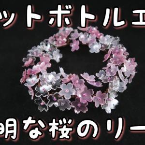 ペットボトルで透明な桜のリースを作ろう//How to make transparent cherry blossom wreath.