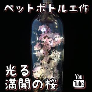 【ペットボトル工作】光る満開の桜を作ろう How to make shining cherry blossoms