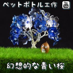 【幻想的な青い桜】ペットボトル工作 How to make blue cherry blossoms