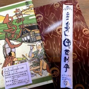 『登利平 本庄店』食べたかったー!久しぶりの鳥めし弁当