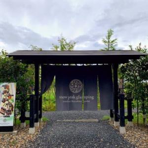 五十嵐邸ガーデン 新潟阿賀野リゾート【スノーピークグランピング】宿泊体験