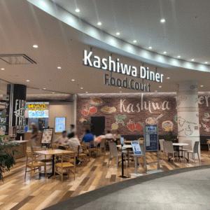 """セブンパークアリオ柏3Fの『フードコート""""Kashiwa Diner food court""""』まとめ"""