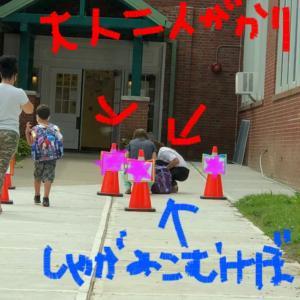 学校のその後 スケジュールがビミョーな件