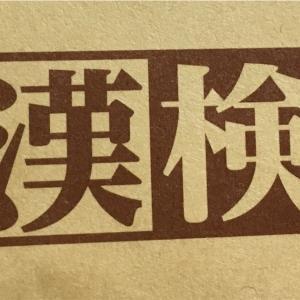 2ゲット! 漢字検定2級取得!!