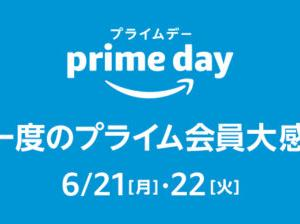 Amazonプライムデーが6月21日(月)22日(火)に開催!ペット用品やキャットフードや猫砂などの消耗品を買い溜めるチャンス!