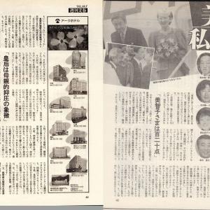 平成という正田美智子の時代