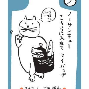 【使用済み紙袋募集】リサイクル紙袋ステーション@東別院てづくり朝市