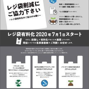 【2020年7月1日より】レジ袋が有料化になります。