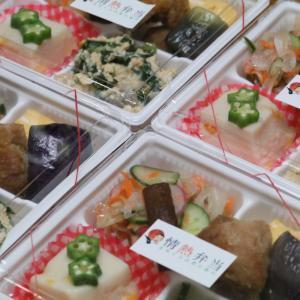 【8月2日】初開催「おかずとごはんが選べる情熱弁当」店頭販売会!