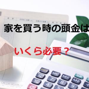 家を購入するのに頭金はいくら必要?親からの援助も考えよう
