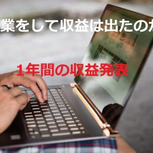【副業】1年間の収益を発表