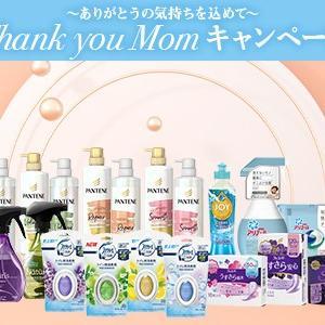 マイレピ♡1000円分のギフトカードなどが当たるお得なキャンペーン!