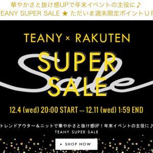 楽天購入品♡セット買いクーポンと半額クーポン