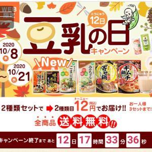 いよいよ明日終了!+12円でもう1セット!お得な豆乳の日キャンペーン♡