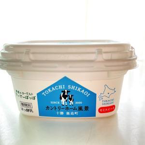 北海道フェアで買ってみた高級ヨーグルト♡