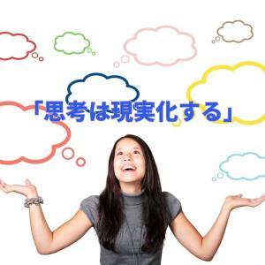 ブログを書く最大のメリットは「思考は現実化する」