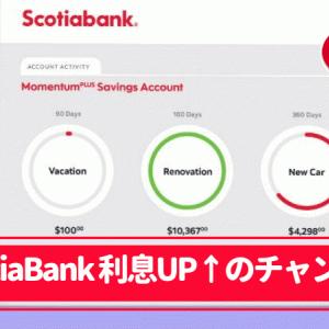 ScotiaBank Saving利息UPのお得情報!
