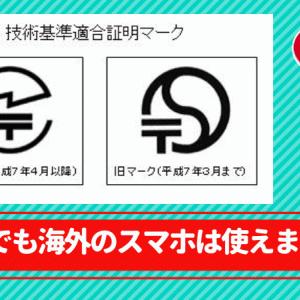 日本でも海外のスマホは使えますか?技適マークの確認が必要です!