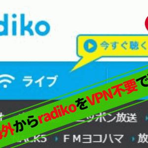 海外でradikoを聴くのにVPN接続は不要です。経費削減!