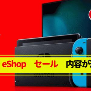 ニンテンドーeショップ・日本とカナダ・セール内容が違う?!
