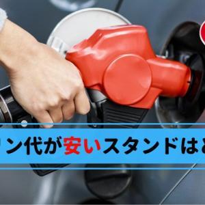 ガソリン価格が安いスタンドを探す方法をこっそり教えます!