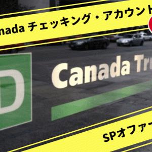 カナダの銀行|TDバンクのスペシャル・オファー!今がチャンス