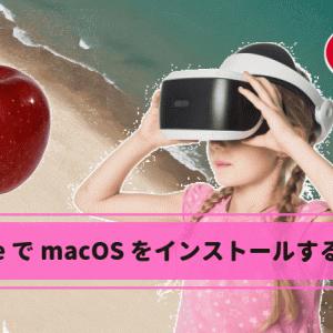 WindowsでもVMwareならmacOSのインストール可能?