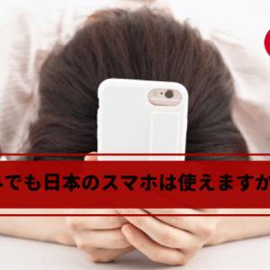 海外でも日本のスマホは使えますか?SIMフリー化が必要です!