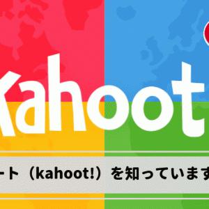 授業の定番メニュー|カフート(kahoot!)を知っていますか?